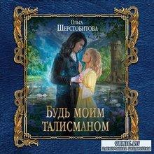 Шерстобитова Ольга – Будь моим талисманом (АудиоКнига)