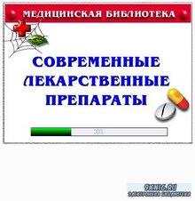 Современные лекарственные препараты. Медицинская библиотека