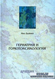 Бьянки Иво - Гериатрия и гомотоксикология
