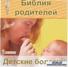 Библия родителей Детские болезни