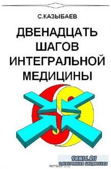 С.КАЗЫБАЕВ - 12 Шагов интегральной медицины