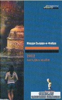 "Серия ""Аргументы и факты"" (46 книг) (2008-2009)"