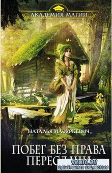 Академия Магии (89 книг) (2014-2018)