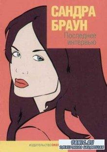 Фантазии женщины среднего возраста (45 книг) (2004-2006)