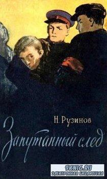 Николай Рузинов - Запутанный след (1958)