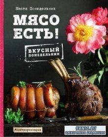 Анастасия Понедельник - Мясо есть! (2018)