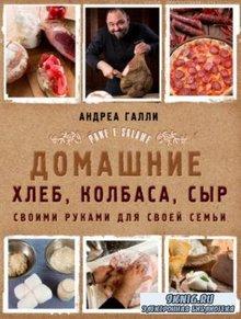 Андреа Галли - Домашние хлеб, колбаса, сыр своими руками для своей семьи. Pane e salame (2018)