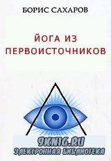 Борис Сахаров - Йога из первоисточников