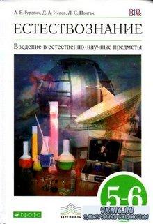 Введение в естественно-научные предметы. Естествознание 5-6 класс. Физика. Химия