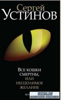 Сергей Устинов - Собрание сочинений (10 произведений) (1986–2012)