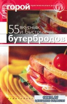 Злотникова Т. - 55 вкусных и быстрых бутербродов (2003)