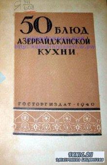 Месропян С.И., Схиртладзе В.И., при участии Чуринова В.Н. - 50 блюд азербайджанской кухни (1940)
