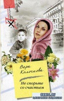 Девушка с характером (46 книг) (2007-2011)