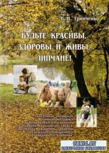 Гринченко В.И. - Будьте красивы, здоровы и живы, липчане