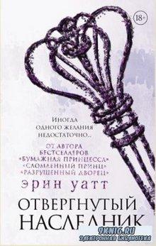 Эрин Уатт - Семья Ройалов (4 книги) (2017-2018)