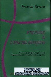 Хаушка Рудольф - Учение о субстанции. К пониманию физики, химии и терапевтического действия веществ
