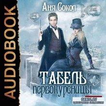Сокол Аня – Табель первокурсницы (АудиоКнига)