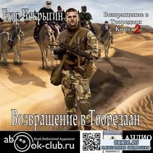 Чекрыгин Егор – Возвращение в Тооредаан. Книга 2 (АудиоКнига)