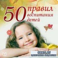 Анна Морис - 50 правил воспитания детей (2012) аудиокнига