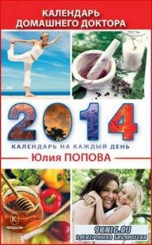 Попова Ю. - Календарь домашнего доктора на 2014 год