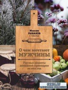 Рыбаков М. - О чём мечтают мужчины. Уютные рецепты домашней кулинарии на ве ...