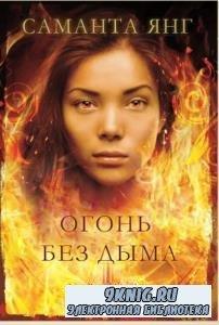Саманта Янг - Собрание сочинений (9 книг) (2013-2018)