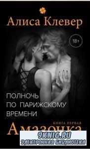 Алиса Клевер - Собрание сочинений (15 книг) (2015-2017)