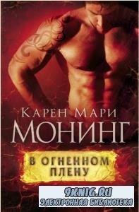 Карен Мари Монинг - Собрание сочинений (18 книг) (1999-2018)