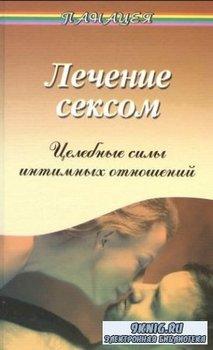 Рубанович В.М. - Лечение сексом. Целебные силы интимных отношений