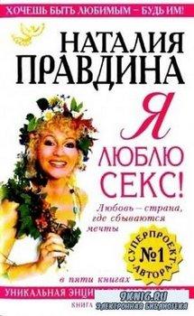 Правдина Н. - Я люблю секс! Книга первая
