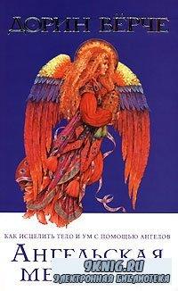 Дорин Верче - Ангельская медицина. Как исцелить тело и ум с помощью ангелов