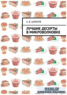 Александр Царьков - Лучшие десерты в микроволновке (2017)