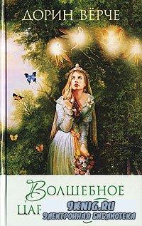 Дорин Верче - Волшебное царство фей
