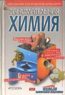 Занимательная химия. Занимательная физика (2 книги) (2000)