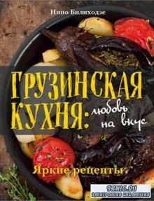 Нино Билиходзе - Грузинская кухня любовь на вкус. Яркие рецепты (2017)