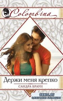 Colombina. Серия бестселлеров о любви (26 книг) (2013-2018)