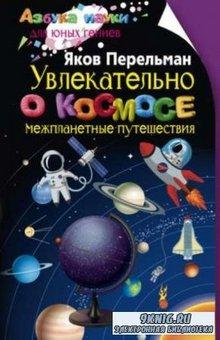 Яков Перельман - Увлекательно о космосе. Межпланетные путешествия (2018)
