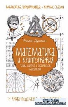 Душкин Роман Викторович - Математика и криптография. Тайны шифров и логическое мышление (2017)