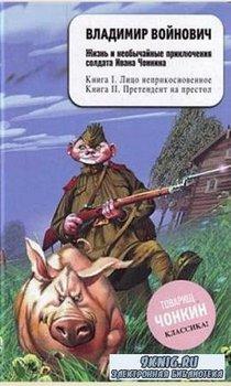 Владимир Войнович - Жизнь и необычайные приключения солдата Ивана Чонкина (3 книги) (2007)