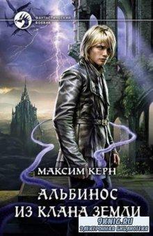 Максим Керн - Альбинос из клана Земли (2017)