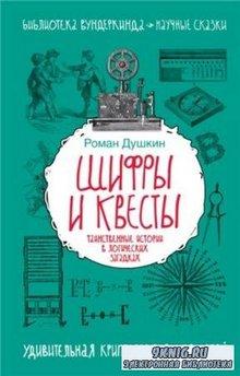 Роман Душкин - Шифры и квесты: таинственные истории в логических загадках (2017)