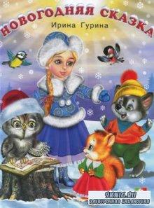Гурина Ирина - Новогодняя сказка