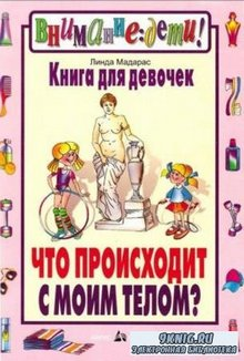 Мадарас Л. - Что происходит с моим телом? Книга для девочек (2000)