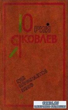 Яковлев Ю. - Где начинается небо (1982)
