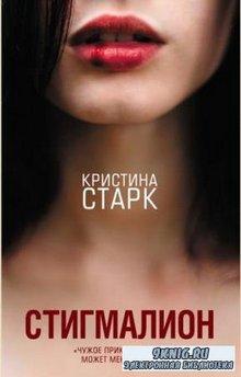 Кристина Старк - Стигмалион (2018)