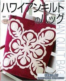 Kathy Nakajima - Hawaiian Quilt Bags