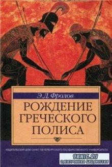 Фролов Э.Д. - Рождение греческого полиса (2-е изд.) (2004)
