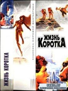 Жизнь коротка (2005)