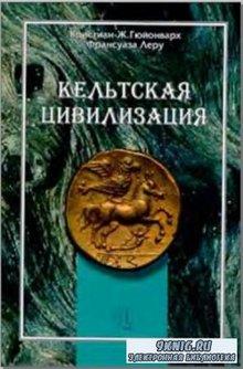 Гюйонварх К.-Ж., Леру Ф. - Кельтская цивилизация (2001)