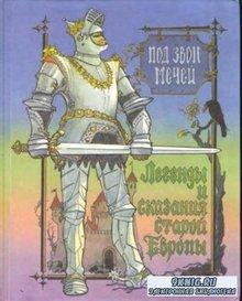 Под звон мечей. Легенды и сказания старой Европы (1994)